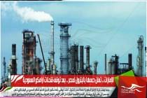 الإمارات .. تعلن دعمها بالبترول لمصر .. بعد توقف شحنات أرامكو السعودية