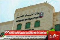معلمون ومعلمات .. هناك ضغوط من وزارة التعليم على المعلمين وعلى الوزارة مراعاة كثافة المناهج