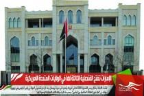الإمارات تفتح القنصلية الثالثة لها في الولايات المتحدة الأمريكية