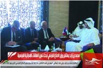 محمد بن زايد يستقبل وزير الدفاع الفرنسي لبحث تعزيز العلاقات الإماراتية الفرنسية