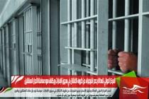 المركز الدوالي للعدالة يصدر انفوغراف عن ظروف الاعتقال في سجون الإمارات ويكشف سوء معاملة الأحرار المعتقلين