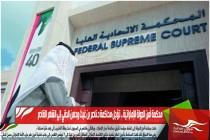 محكمة أمن الدولة الإماراتية .. تؤجل محاكمة د.ناصر بن غيث وحسن الدقي إلى الشهر القادم
