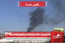 عزاء الحوثيين ضُرب بطائرة حربية إماراتية لإحراج السعودية والضغط عليها