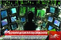 شركة دارك ماتر توقع اتفاقيات مع شركات الاتصالات الإماراتية لتطوير أنظمة المراقبة داخل البلاد