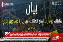 المركز الدولي للعدالة وحقوق الإنسان .. الأمن الإماراتي يمنع عائلات الأحرار المعتقلين من زيارة ذويهم والاتصال بهم منذ أسبوعين