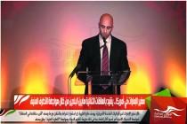 سفير الإمارات في أمريكا .. يشيد بالعلاقات الثنائية مابين البلدين من خلال مواجهة التطرف العنيف