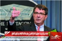 محمد بن زايد يبحث مع وزير الدفاع الأمريكي سبل مكافحة الإرهاب وتطوير التعاون