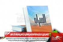 إدارة سجن الرزين تصدر قرار بمصادرة المصاحف من المعتقلين داخل السجن وتستبدلها بكتاب السراب
