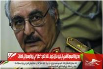بعد زيارة المبعوث الأممي الى ليبيا مارتن كوبلر .. قائد التمرد
