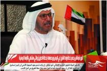 أنور قرقاش يدعم خطة ولد الشيخ في اليمن ويصفها بخطة الطريق والتي ستنهي الأزمة اليمنية