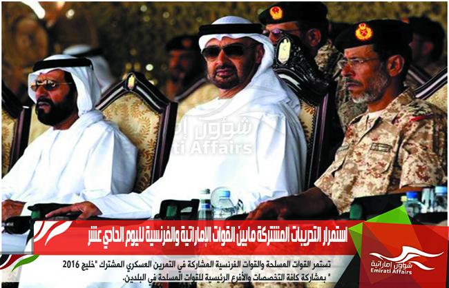 استمرار التدريبات المشتركة مابين القوات الإماراتية والفرنسية لليوم الحادي عشر