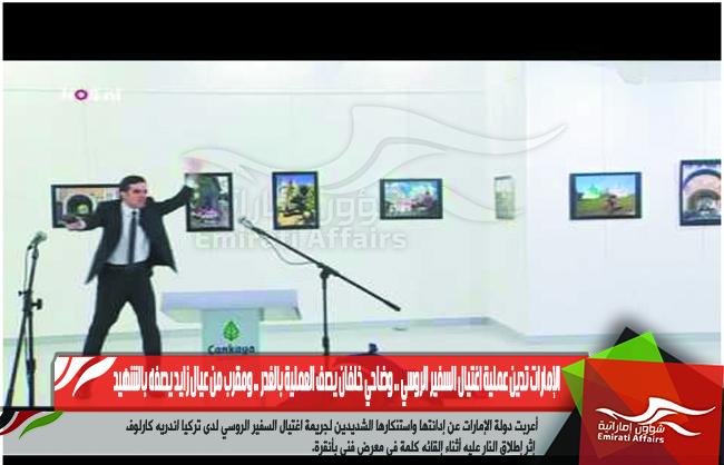 الإمارات تدين عملية اغتيال السفير الروسي .. وضاحي خلفان يصف العملية بالغدر .. ومقرب من عيال زايد يصفه بالشهيد
