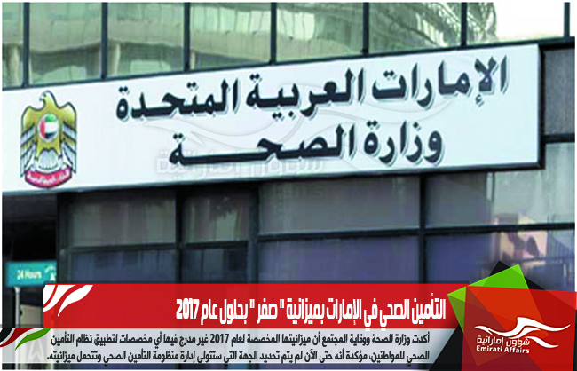 التأمين الصحي في الإمارات بميزانية