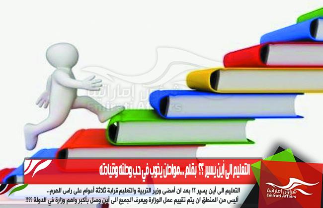 التعليم الى أين يسير ؟؟بقلم مواطن يذوب في حب وطنه وقيادته