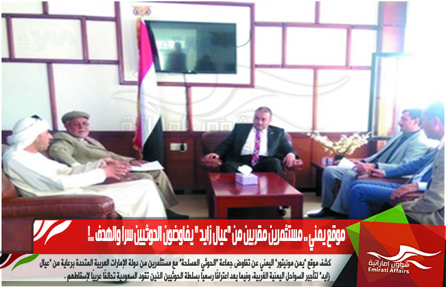 موقع يمني .. مستثمرين مقربين من