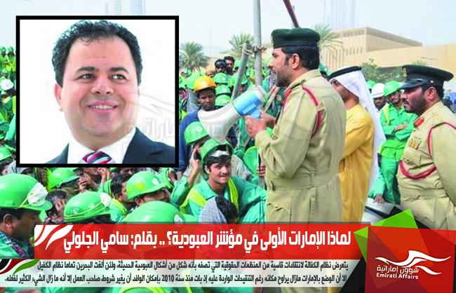 لماذا الإمارات الأولى في مؤشر العبودية؟