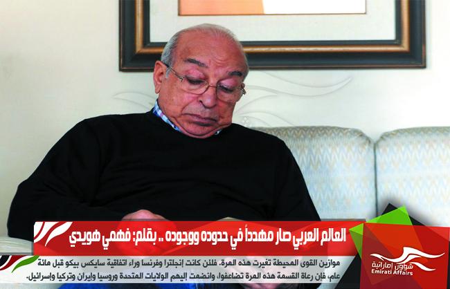 العالم العربي صار مهدداً في حدوده ووجوده
