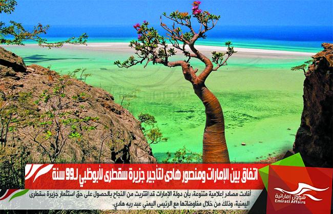 اتفاق بين الإمارات ومنصور هادى لتأجير جزيرة سقطرى لأبوظبي لـ99 سنة