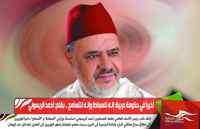 أخيراً في حكومة عربية: إلـهٌ للسعادة وإلـهٌ للتسامح