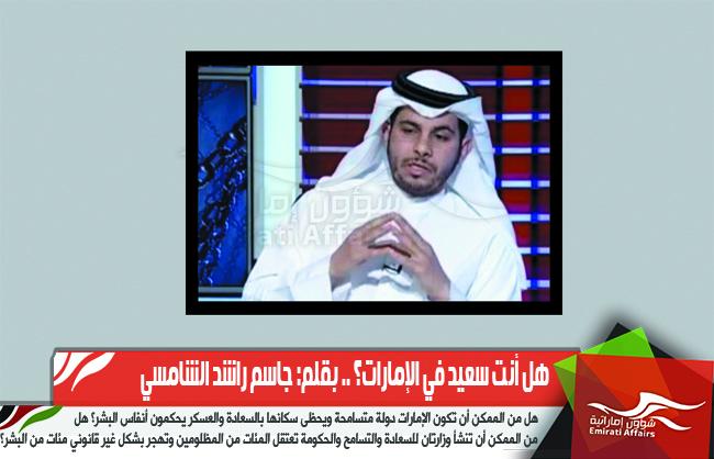هل أنت سعيد في الإمارات؟