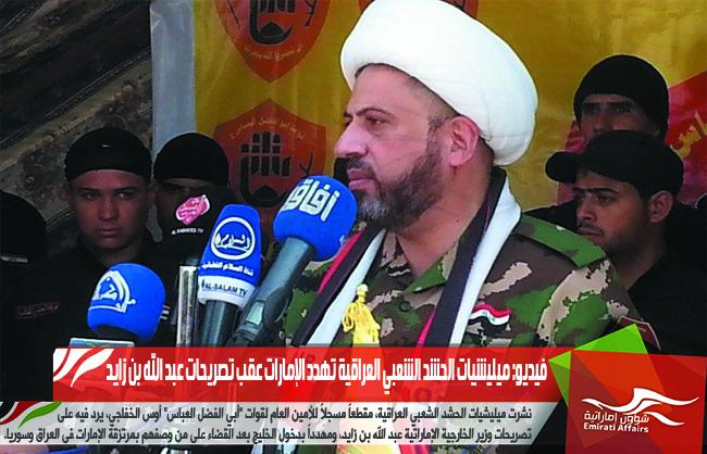 فيديو: ميليشيات الحشد الشعبي العراقية تهدد الإمارات عقب تصريحات عبد الله بن زايد