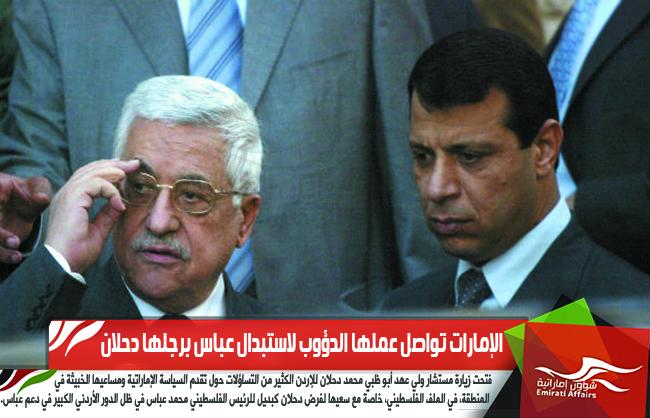 الإمارات تواصل عملها الدؤوب لاستبدال عباس برجلها دحلان