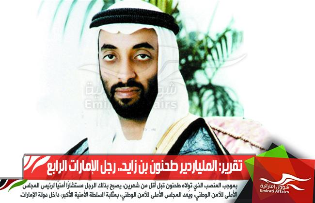 تقرير: الملياردير طحنون بن زايد.. رجل الإمارات الرابع
