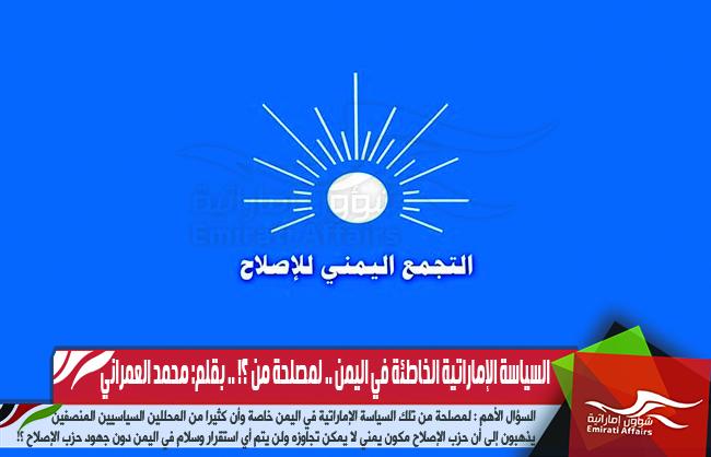 السياسة الإماراتية الخاطئة في اليمن .. لمصلحة من ؟!