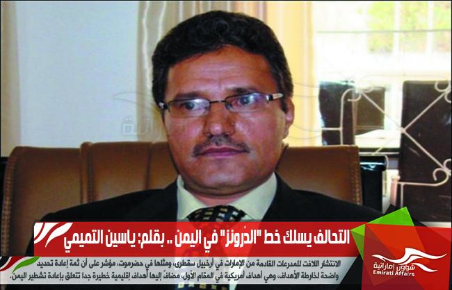 """التحالف يسلك خط """"الدّرونز"""" في اليمن"""