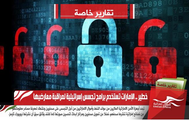 خطير .. الإمارات تستخدم برامج تجسس إسرائيلية لمراقبة معارضيها