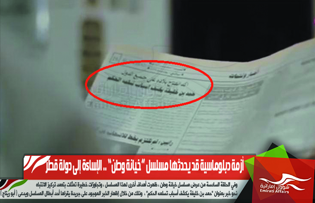 أزمة دبلوماسية قد يحدثها مسلسل خيانة وطن .. الإساءة إلى دولة قطر