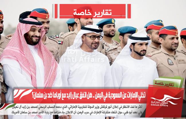 تخلي الإمارات عن السعودية في اليمن .. هل اتفق عيال زايد مع أوباما ضد بن سلمان؟