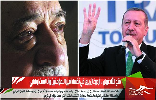 فتح الله غولن .. أردوغان يرى في نفسه أميرا للمؤمنين وأنا لست إرهابي