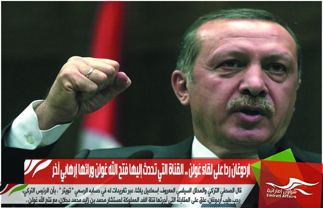 اردوغان ردا على لقاء غولن .. القناة التي تحدث إليها فتح الله غولن ورائها إرهابي آخر