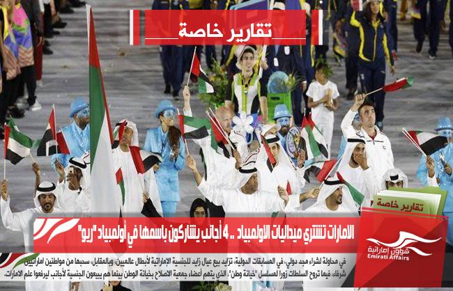 """الامارات تشتري ميداليات الاولمبياد  .. 4 أجانب يشاركون باسمها في أولمبياد """"ريو"""""""