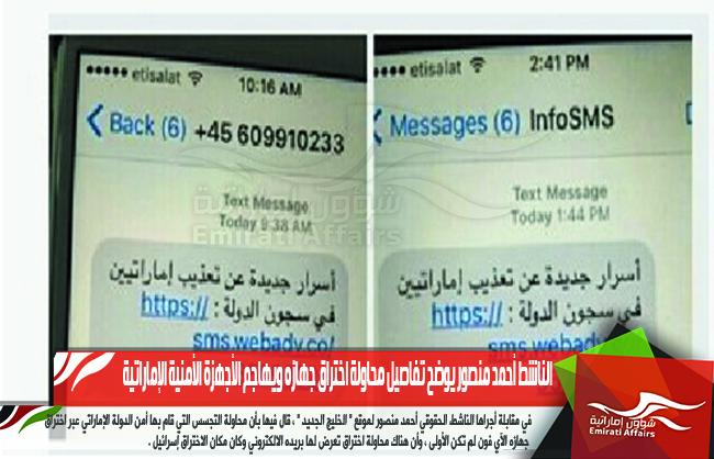 الناشط أحمد منصور يوضح تفاصيل محاولة اختراق جهازه ويهاجم الأجهزة الأمنية الإماراتية