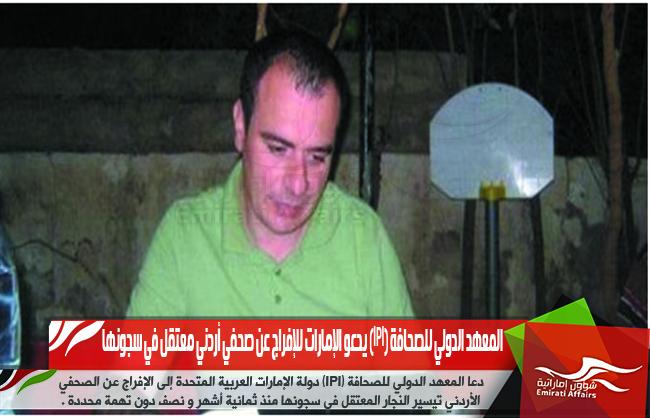 المعهد الدولي للصحافة (IPI) يدعو الإمارات للإفراج عن صحفي أردني معتقل في سجونها
