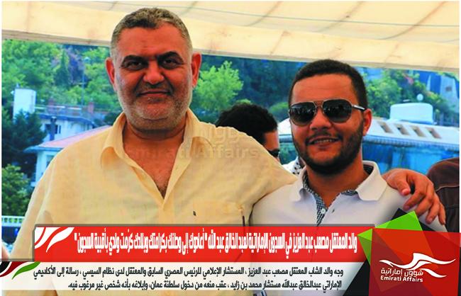 والد المعتقل مصعب عبد العزيز في السجون الإماراتية لعبد الخالق عبد الله