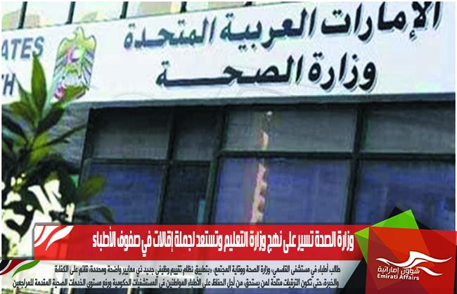 وزارة الصحة تسير على نهج وزارة التعليم وتستعد لجملة إقالات في صفوف الأطباء