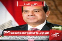"""السيسي وبلح دبي .. حوار """"ميدل ايست أي"""" المتخيل مع """"الرئيس السابق""""!"""