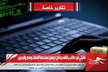 فانيتي فير: طالب يكشف برنامج تجسس تستخدمه الإمارات ومصر والبحرين