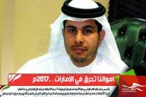 اموالنا تحرق في الإمارات….2017م ... بقلم جاسم راشد الشامسي
