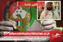 خاص ..خطير .. معلومات تفيد بانتهاكات جديدة تعرض لها المعتقل الحر منصور الأحمدي