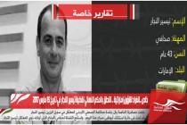 انفراد لشؤون إماراتية .. النطق بالحكم النهائي لقضية تيسير النجار في تاريخ 15 مارس 2017