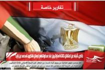 أنباء عن اعتقال ثلاثة اماراتيين عند محاولتهم ارسال شكوى لمحمد بن زايد
