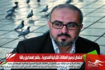 احتمال ترميم العلاقات التركية المصرية