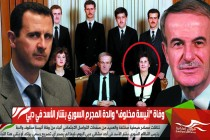 """وفاة """"أنيسة مخلوف"""" والدة المجرم السوري بشار الأسد في دبي"""