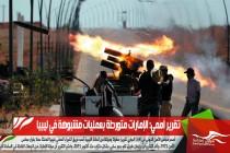 تقرير أممي: الإمارات متورطة بعمليات مشبوهة في ليبيا