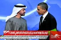 كيف ينظر أوباما لمحمد بن زايد باعتباره الحاكم الفعلي للإمارات ؟!