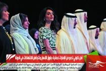 أمل كلوني تدعو من الإمارات لحماية حقوق الإنسان وتتجاهل الانتهاكات في الدولة